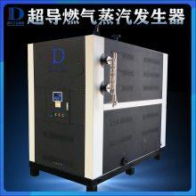 燃气蒸气锅炉 商用立式节能天然气蒸汽发生器 液化气蒸汽发生器价格
