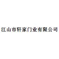 江山市轩家门业有限公司