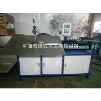 山东铁线2D平面成型机设备 广州火龙
