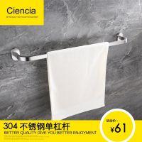 304不锈钢拉丝单杆架浴巾架毛巾杆浴室置物架卫生间挂件ciencia