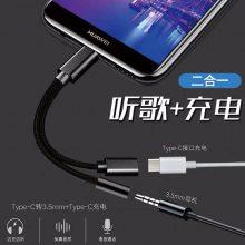 type-c转3.5 mm+充电接口音频数据线+充电听歌二合一