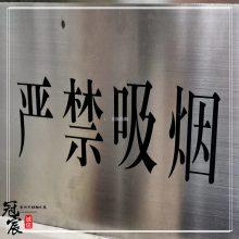 厂价定制不锈钢门牌号、不锈钢标牌、不锈钢广告牌