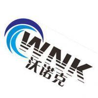 沃诺克(东莞)防锈技术有限公司
