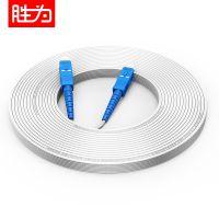 胜为厂家批发 电信级室内SC单模单芯1芯2钢丝皮线光纤跳线3米
