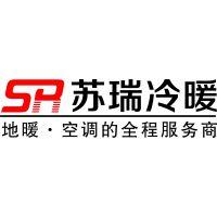 南通苏瑞冷暖科技发展有限公司