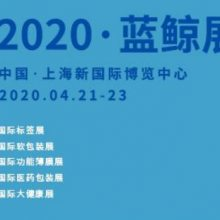 2020上海蓝鲸·国际标签展 & 国际软包装展 & 国际功能薄膜展