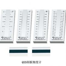 天津刮板细度计-刮板细度计售价-永利达(推荐商家)