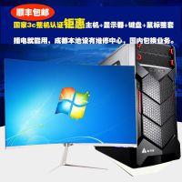 推荐电脑主机i7送显示器高配办公网吧电脑台式全套组装机吃鸡27寸