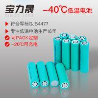 可充电18650锂电池耐低温锂电池18650低温电池零下-55度可放电