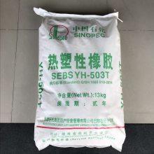 SEBS/巴陵石化/yh506 热塑性橡胶 sebs506 岳阳石化 506 塑