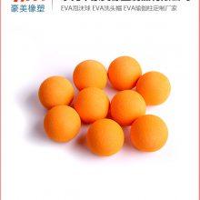 EVA玩具球-东莞EVA玩具球-凤岗EVA玩具球公司