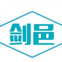 剑邑液压科技(上海)有限公司