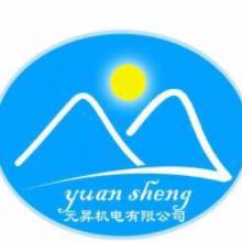 濟寧元昇機電股份有限公司