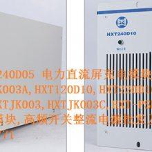 KOX-2420EX KOX-2430EX KOX-2440EX 科奥信 高频智能直流屏充电模块