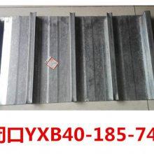 南通组合钢模板YX40-185-740镀锌楼承板计算书