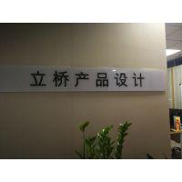 深圳市立桥产品设计有限公司