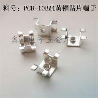 PCB-10B贴片式黄铜焊接端子 M4线路板固定座 五金攻牙基板接线柱