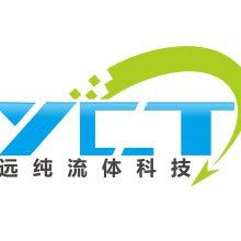 远纯流体科技(上海)有限公司