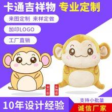 毛绒玩具厂家来图来样定制猴子吉祥物超柔短毛绒公仔定做logo玩偶