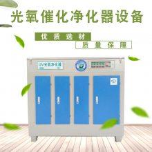 运来环境保护专业生产除尘设备光氧催化净化器环保设备