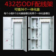 三网合一432芯ODF光纤配线架壁挂式光纤配线柜