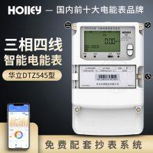 华立DSZ535三相三线互感式多功能电能表 3*100V 免费赠送抄表系统
