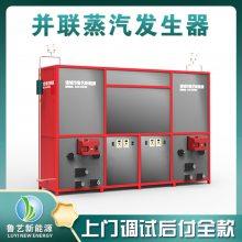 1吨生物质蒸汽锅炉 生物质蒸汽发生器 化工厂加热设备配颗粒锅炉
