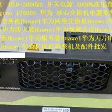 02310VMA PHD-3000WA CloudEngine 12800S 华为 核心交换机电源