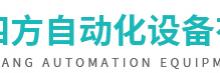 湖北兴四方自动化设备有限公司