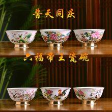 仿古中式普天同庆六福帝王瓷碗仿乾隆御用瓷藏品