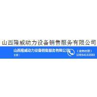 山西隆威动力设备销售服务有限公司