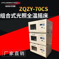 ZQZY-70CS 組合式光照全溫搖床