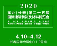 2020东北(长春)第九届国际厨卫电器、集成吊顶展览会