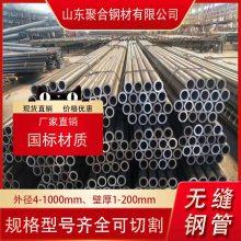 烟台市20高压锅炉管 浙江精密钢管 无缝钢管厂家直销