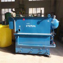 溶气气浮装置气浮除油设备油水分离气浮机设备