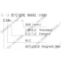 磁性过滤器多少钱CUB2-400,CUB2-1000,
