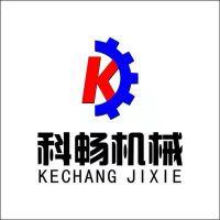 郑州科畅机械设备有限公司