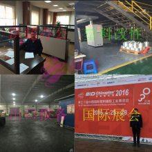 上海洪超塑胶原料有限公司