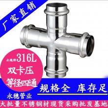 珠三角地区首屈指定的不锈钢管件厂家,佛山永穗316L水管不锈钢钢双卡压四通管件