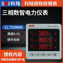 三相数字电流表 深圳科陆CL7339MN三相数智多功能电力仪表