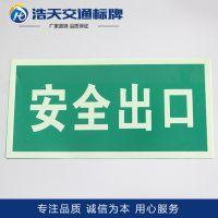 pvc墙贴左向右向自发光安全出口标志牌 疏散指示牌夜光墙贴