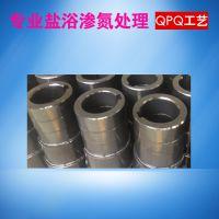 上海江苏浙江专业盐浴氮化加工 金属件液体渗氮 QPQ表面热处理