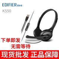 Edifier/漫步者 K550电脑耳机耳麦头戴式游戏耳机带麦克风听脚步