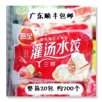 广东顺丰包邮 三全灌汤水饺【三鲜】500克*20包 大约700