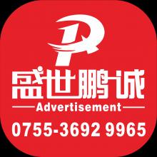 深圳盛世鹏诚广告工程有限公司