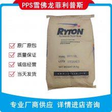 PPS雪佛龙菲利普斯R-4-200BL玻纤增强40%阻燃高强度塑料注塑级