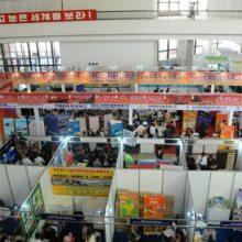 2020年5月平壤春季国际商品展览会 中国展团报名中