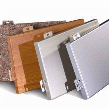【大同铝单板厂家】-氟碳铝单板-氟碳铝单板幕墙