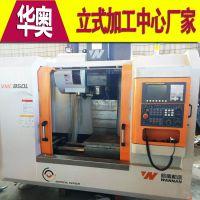 进口立式加工中心厂家 皖南机床VMC850L
