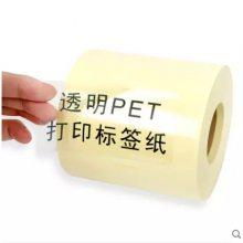 绵阳透明PET标签 不干胶标贴代打印 印刷二维码贴纸 透明龙PET标签贴纸